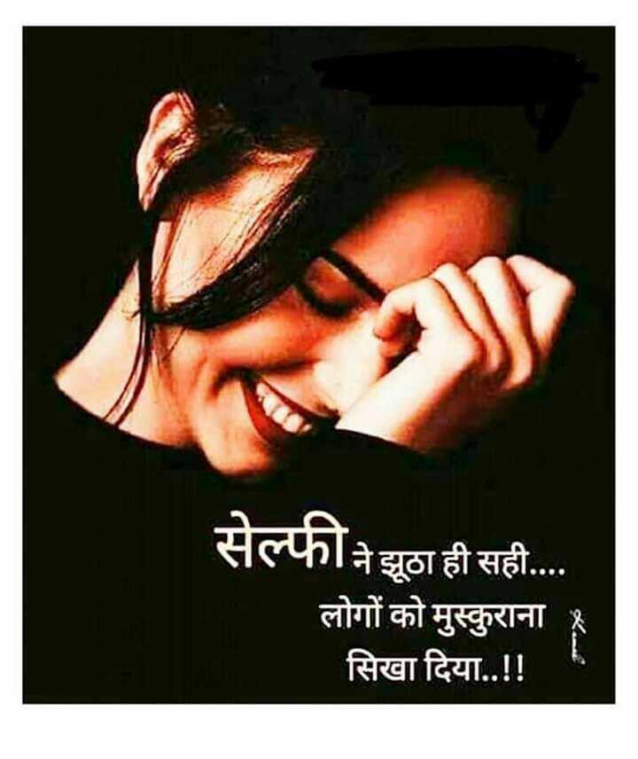 my thinking - सेल्फीने झूठा ही सही . . . . लोगों को मुस्कुराना है सिखा दिया . . ! ! - ShareChat