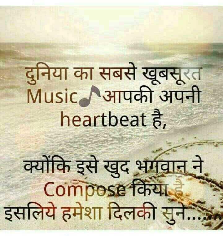 my thoughts 💕💕 - दुनिया का सबसे खूबसूरत Music आपकी अपनी   heartbeat है , क्योंकि इसे खुद भगवान ने Compose किया है । इसलिये हमेशा दिलकी सुने . . - ShareChat