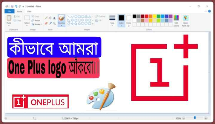 my youtube channel - কীভাবে আমরা One Plus logo uiterall 6 ONEPLUS - ShareChat