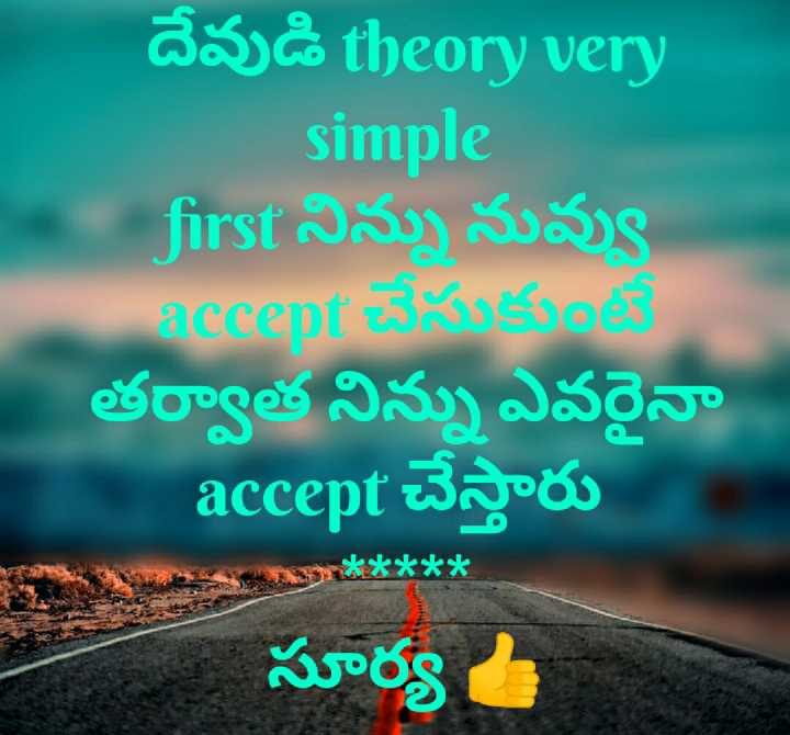 naa alochanalu - దేవుడి theory very simple first నిన్ను నువ్వు accept చేసుకుంటే తర్వాత నిన్ను ఎవరైనా accept చేస్తారు * * * * * సూర్య - ShareChat