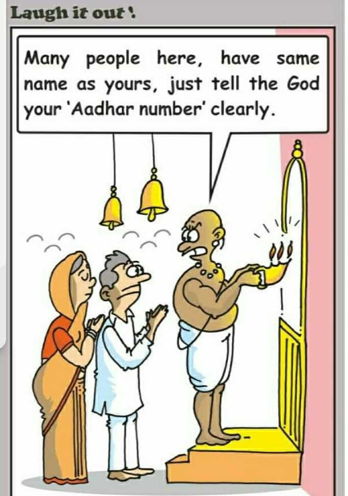 na alochanalu - Laugh it out ! Many people here , have same name as yours , just tell the God your ' Aadhar number ' clearly . - ShareChat