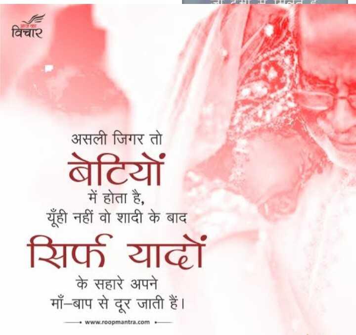 naari shakti - विचार असली जिगर तो । बेटियों में होता है , यूँही नहीं वो शादी के बाद । सिर्फ यादों के सहारे अपने माँ - बाप से दूर जाती हैं । • www . roopmantra . com - ShareChat