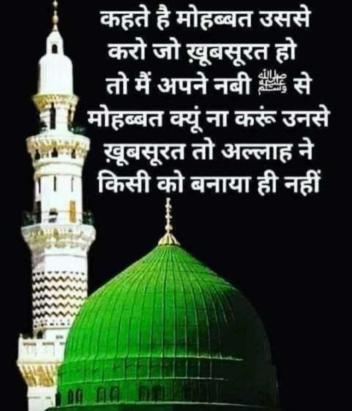 namaz ,ibadat - ' कहते है मोहब्बत उससे करो जो खूबसूरत हो | तो मैं अपने नबी से मोहब्बत क्यूं ना करूं उनसे ' । खूबसूरत तो अल्लाह ने । । । | किसी को बनाया ही नहीं - ShareChat