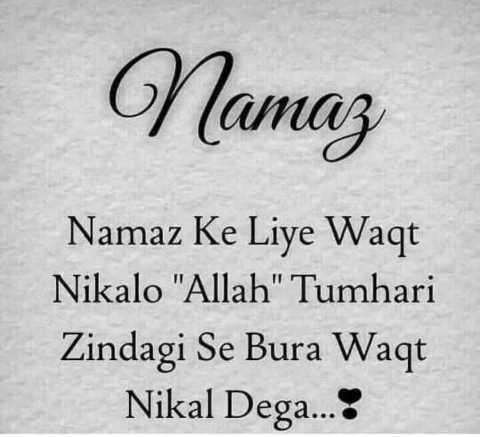 namaz ibadat - Namaz Namaz Ke Liye Waqt Nikalo Allah Tumhari Zindagi Se Bura Waqt Nikal Dega . . . : - ShareChat