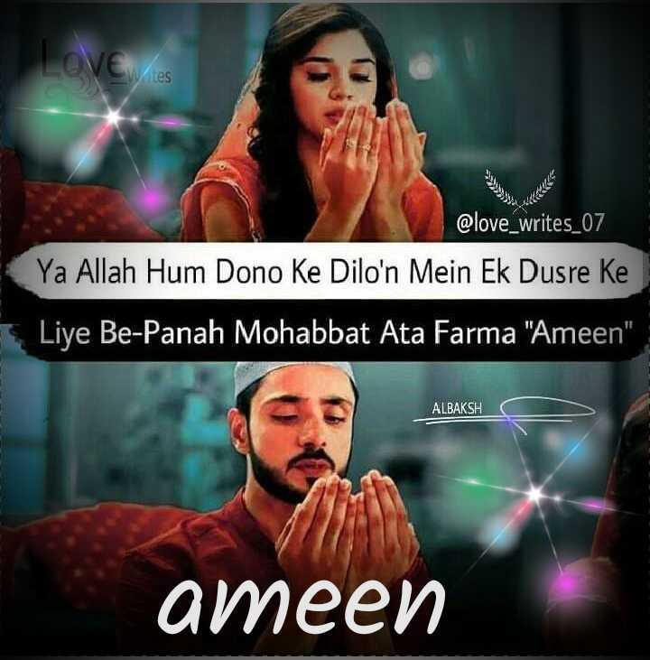 namaz ibadat - O tes @ love _ writes _ 07 Ya Allah Hum Dono Ke Dilo ' n Mein Ek Dusre Ke Liye Be - Panah Mohabbat Ata Farma Ameen ALBAKSH ALBAKSH - ameen - ShareChat