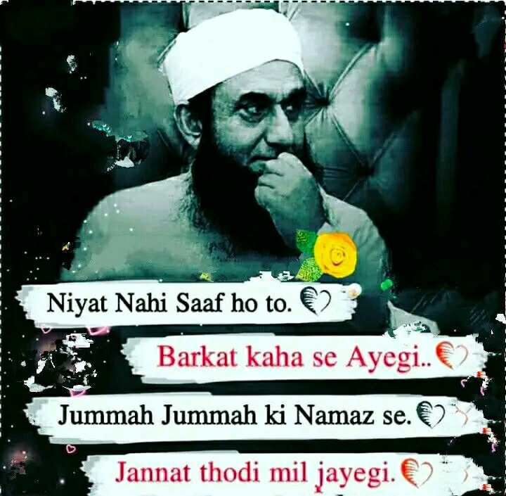 namaz ibadat - Niyat Nahi Saaf ho to . € Barkat kaha se Ayegi . . Jummah Jummah ki Namaz se . ) Jannat thodi mil jayegi . - ShareChat