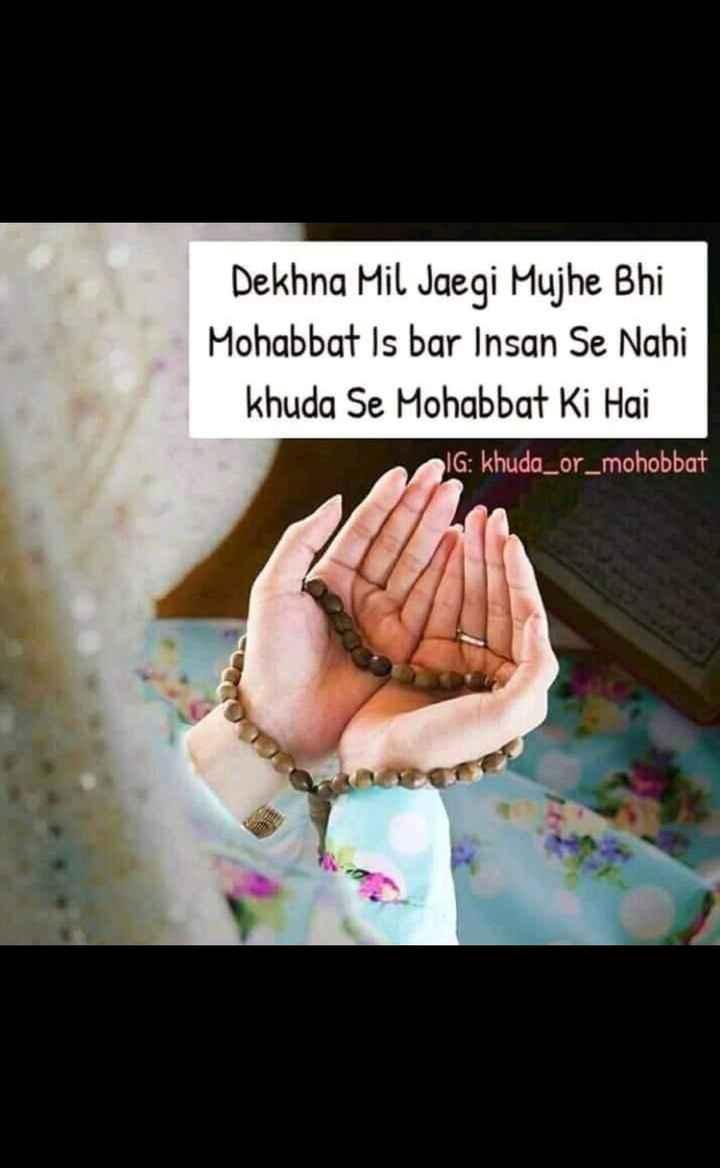 namaz ibadat - Dekhna Mil Jaegi Mujhe Bhi Mohabbat Is bar Insan Se Nahi khuda Se Mohabbat Ki Hai IG : khuda _ or _ mohobbat - ShareChat