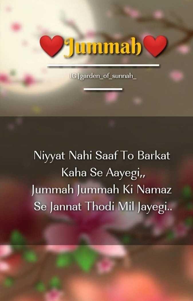 namaz ibadat - Jummah IG garden _ of _ sunnah _ Niyyat Nahi Saaf To Barkat Kaha Se Aayegi , Jummah Jummah Ki Namaz Se Jannat Thodi Mil Jayegi . . - ShareChat