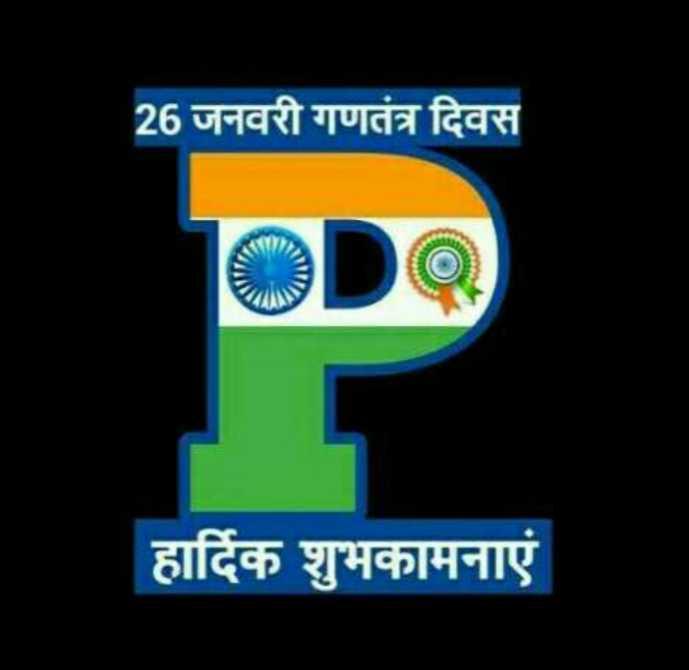 name art - 26 जनवरी गणतंत्र दिवस हार्दिक शुभकामनाएं - ShareChat