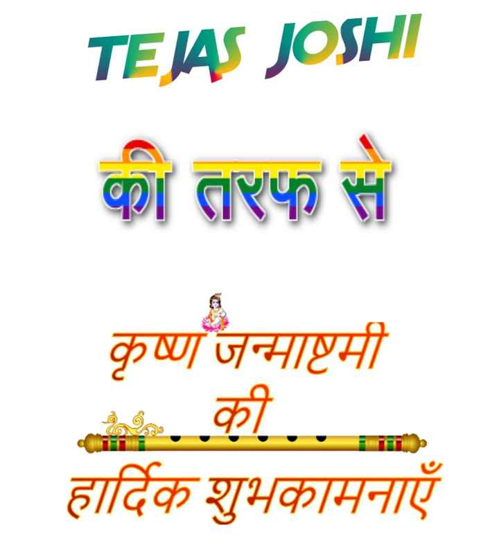 name arts - TEJAS JOSHI का तरफ से कृष्ण जन्माष्टमी Frip हार्दिक शुभकामनाएँ - ShareChat