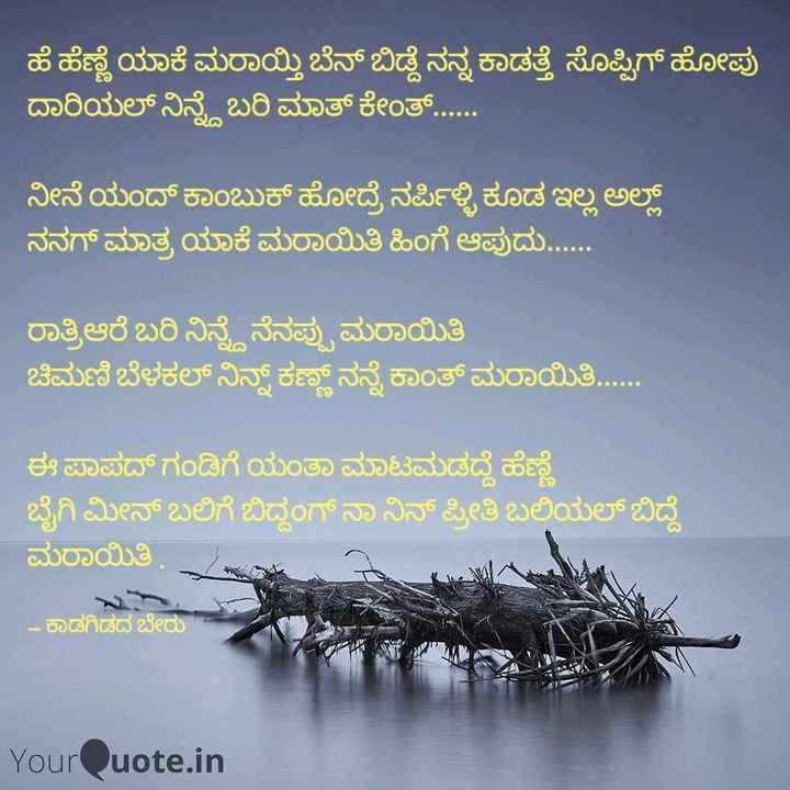 #namma kundapura - ಹೆ ಹೆಣ್ಣೆ ಯಾಕೆ ಮರಾಯ್ತಿ ಬೆನ್ಬಿದ್ದೆ ನನ್ನ ಕಾಡತ್ತೆ ಸೊಪ್ಪಿಗ್ಹೋಪು ದಾರಿಯಲ್ ನಿನ್ನೆ ಬರಿ ಮಾತ್ ಕೇಂತ್ . . . . . . ನೀನೆ ಯಂದ್ ಕಾಂಬುಕ್ ಹೋದ್ರೆ ನರ್ಪಿಳ್ಳಿ ಕೂಡ ಇಲ್ಲ ಅಲ್ ನನಗ್ ಮಾತ್ರ ಯಾಕೆ ಮರಾಯಿತಿ ಹಿಂಗೆ ಆಪುದು . . . . . . ರಾತ್ರಿಆರೆ ಬರಿ ನಿನ್ನ ನೆನಪು ಮರಾಯಿತಿ ಚಿಮಣಿ ಬೆಳಕಲ್ ನಿನ್ ಕಣ್ ನನ್ನೆ ಕಾಂತ್ ಮರಾಯಿತಿ . . . . . . ಈ ಪಾಪದ್ಗಂಡಿಗೆ ಯಂತಾ ಮಾಟಮಡದ್ದೆ ಹೆಣ್ಣೆ ಬೈಗಿ ಮೀನ್ ಬಲಿಗೆ ಬಿದ್ದಂಗ್ ನಾ ನಿನ್ ಪ್ರೀತಿ ಬಲಿಯಲ್ ಬಿದ್ದೆ ಮರಾಯಿತಿ - A - ಕಾಡುವ - ಕಾಡಗಿಡದ ಬೇರು YourQuote . in - ShareChat