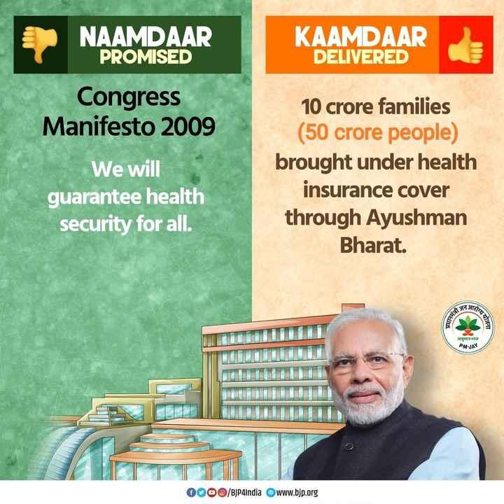 Download #namoagain ख़बरें और राजनीति