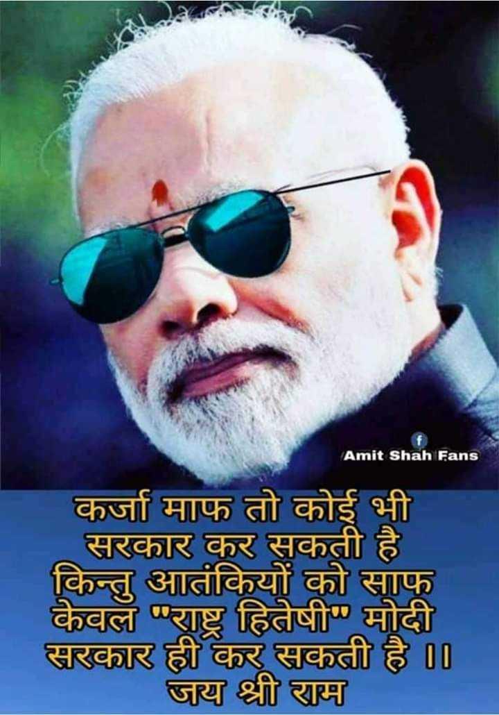 namo modi - Amit Shah Fans कर्जा माफ तो कोई भी सरकार कर सकती है किन्तु आतंकियों को साफ केवल राष्ट्र हितेषी मोदी सरकार ही कर सकती है । । जय श्री राम - ShareChat