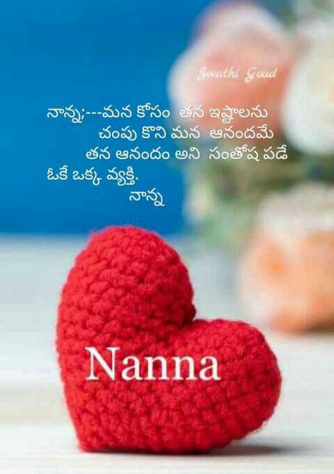 💕nanaaku💕preamatho💕 - Swathi Goud నాన్న : - - - మన కోసం తన ఇష్టాలను చంపు కొని మన ఆనందమే తన ఆనందం అని సంతోష పడే ఓకే ఒక్క వ్యక్తి . నాన్న Nanna - ShareChat