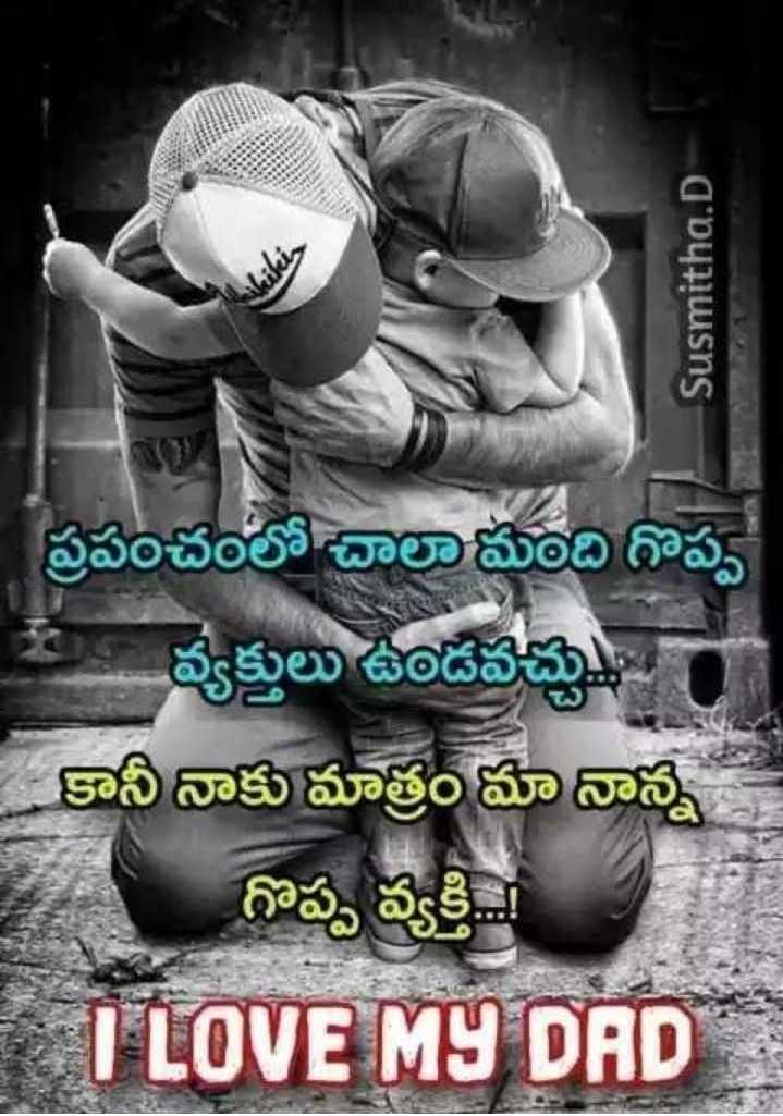 💕nanaaku💕preamatho💕 - Susmitha . D ప్రపంచంలో చాలామంది గొప్ప వ్యక్తులు ఉండవచ్చు . కానీ నాకు మాత్రం మా నాన్న గొప్ప వ్యక్తి . I LOVE MY DAD - ShareChat