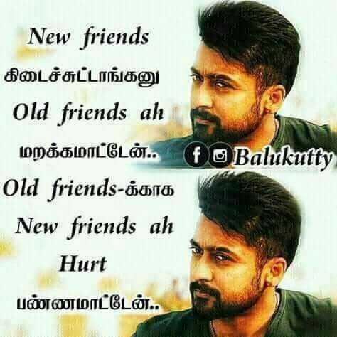 nanba👬👬👬💪💪💕💕💓💜💛💙💚✌✌✌✌✌✌✌✌ - New friends கிடைச்சுட்டாங்கனு Old friends ah மறக்கமாட்டேன் . . f 9 Balakumary old friends - க்காக New friends ah Hurt பண்ணமாட்டேன் . . - II - ShareChat