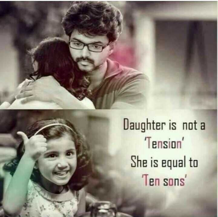 nanna ku prema tho - Daughter is not a Tension She is equal to Ten sons ' - ShareChat
