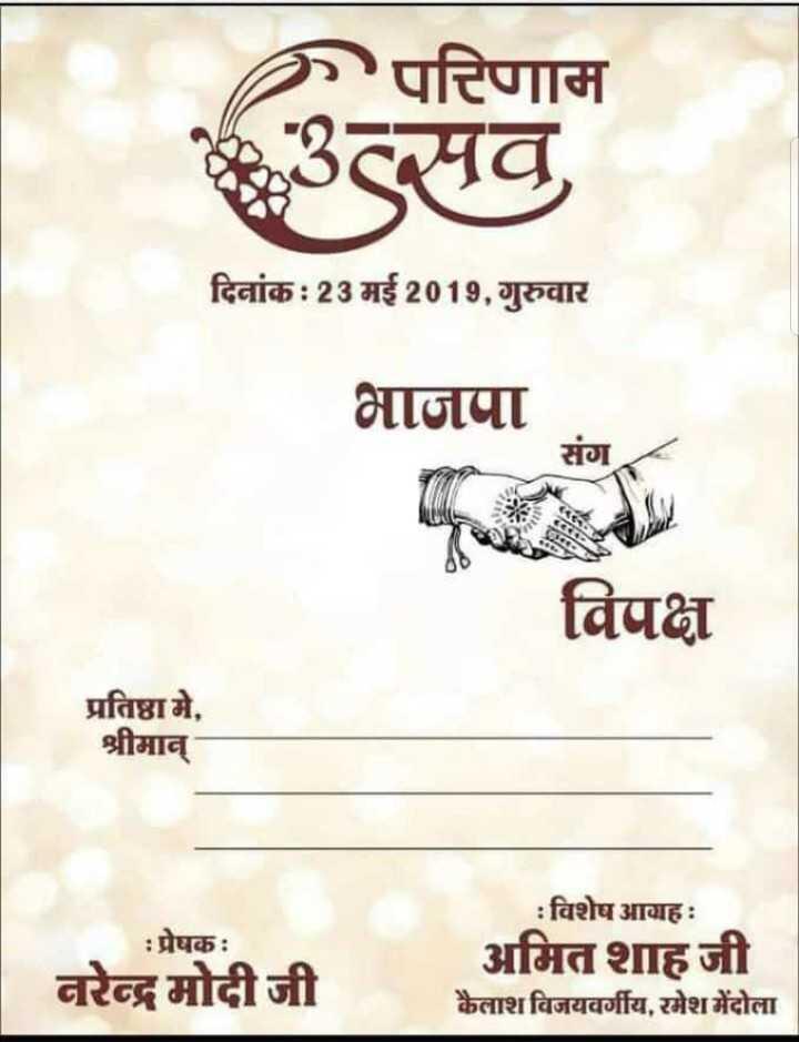 narendra modi 2019 - परिणाम सवं , दिनांक : 23 मई 2019 , गुरुवार भाजपा ४ विपक्ष प्रतिष्ठा मे , श्रीमान् : प्रेषकः नरेन्द्र मोदी जी : विशेष आग्रहः अमित शाह जी कैलाश विजयवर्गीय , रमेश मेंदोला - ShareChat