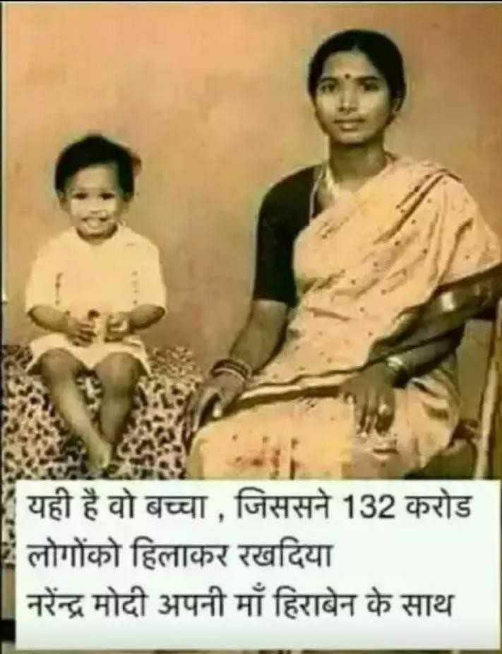 narendra modi 2019 - CAL यही है वो बच्चा , जिससने 132 करोड लोगोंको हिलाकर रखदिया | नरेन्द्र मोदी अपनी माँ हिराबेन के साथ - ShareChat