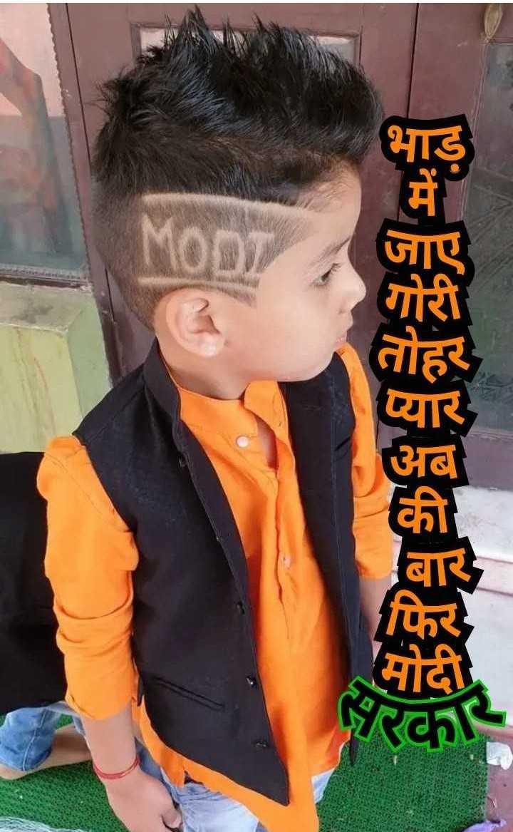 narendra modi 2019 - भाड जाए गोरी तोहर प्यार अब की । बार मोदी फिर - ShareChat