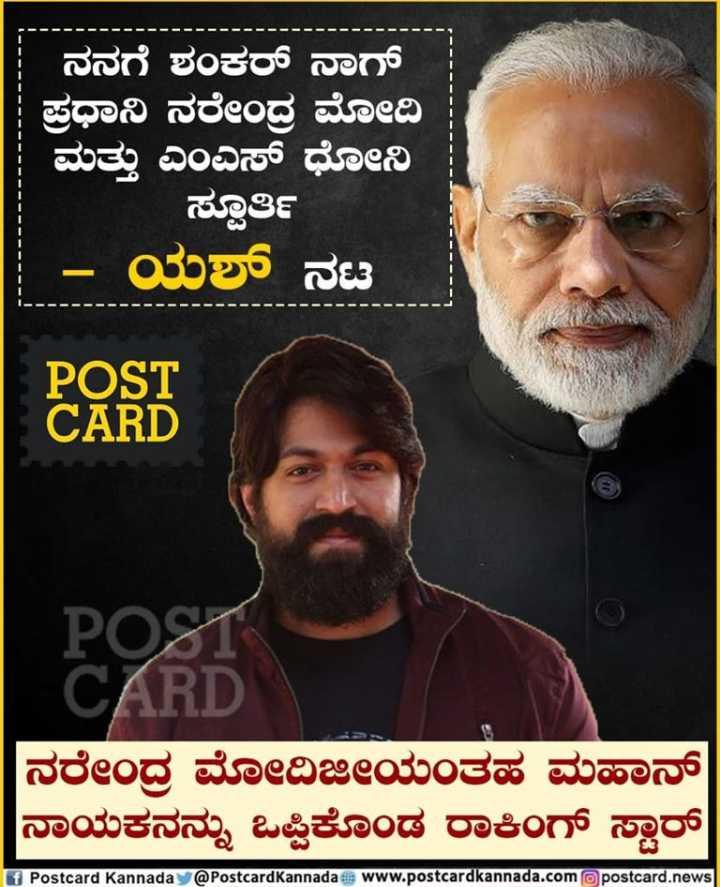 narendra modiji - ನನಗೆ ಶಂಕರ್ ನಾಗ್ | ಪ್ರಧಾನಿ ನರೇಂದ್ರ ಮೋದಿ ಮತ್ತು ಎಂಎಸ್ ಧೋನಿ ಸ್ಪೂರ್ತಿ - ಯಶ್ ನಟ CARD POST ನರೇಂದ್ರ ಮೋದಿಜೀಯಂತಹ ಮಹಾನ್ ನಾಯಕನನ್ನು ಒಪ್ಪಿಕೊಂಡ ರಾಕಿಂಗ್ ಸ್ಟಾರ್ 6 Postcard Kannada @ Postcardkannada # ing WWW . postcardkannada . compostcard . news - ShareChat