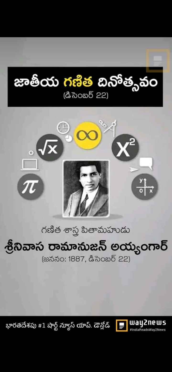 national maths day  - జాతీయ గణిత దినోత్సవం   ( డిసెంబర్ 22 ) గణిత శాస్త్ర పితామహుడు శ్రీనివాస రామానుజన్ అయ్యంగార్ ( జననం : 1887 , డిసెంబర్ 22 ) భారతదాపు 3 - 4 సునయం E IndiaReadsWay2News - ShareChat