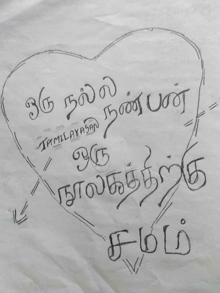 natpu - ( ஒரு நல்ல பன் ) ர் / ரசாயAvi நண்ப # ஒரு நூலகத்திற்கு சமம் - ShareChat