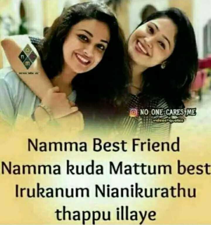 natpu - O NO ONE CARES ME videor quotes Namma Best Friend Namma kuda Mattum best Irukanum Nianikurathu thappu illaye - ShareChat