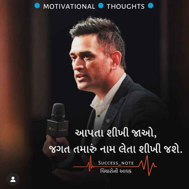 navo vichar - O MOTIVATIONAL THOUGHTS આપતા શીખી જાઓ , જગત તમારું નામ લેતા શીખી જશે . SUCCESS _ NOTE વિચારોની આવક - ShareChat