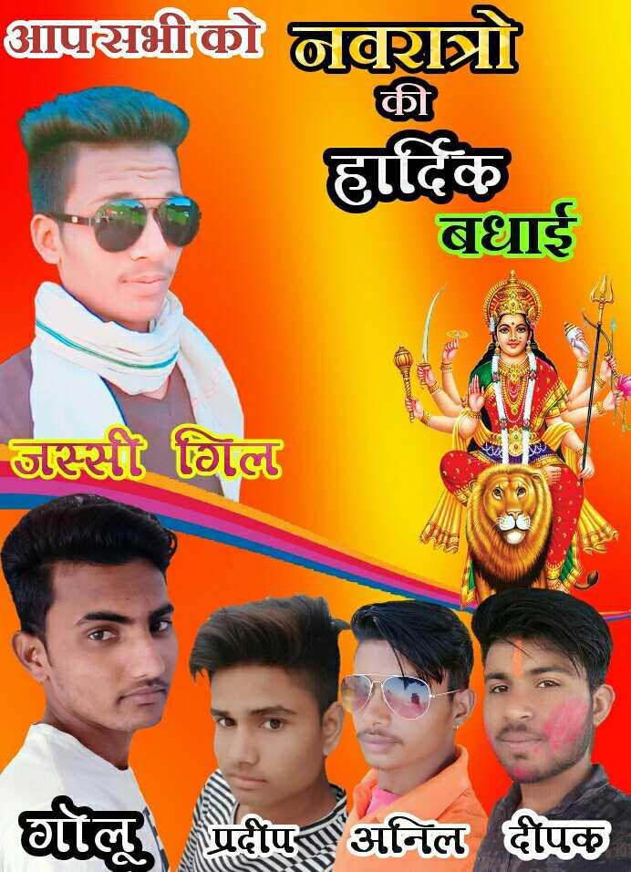 navrati image - भी बन्न की हार्दिक बधाई श्री शिवा गलूएदए अनिल दीपक - ShareChat