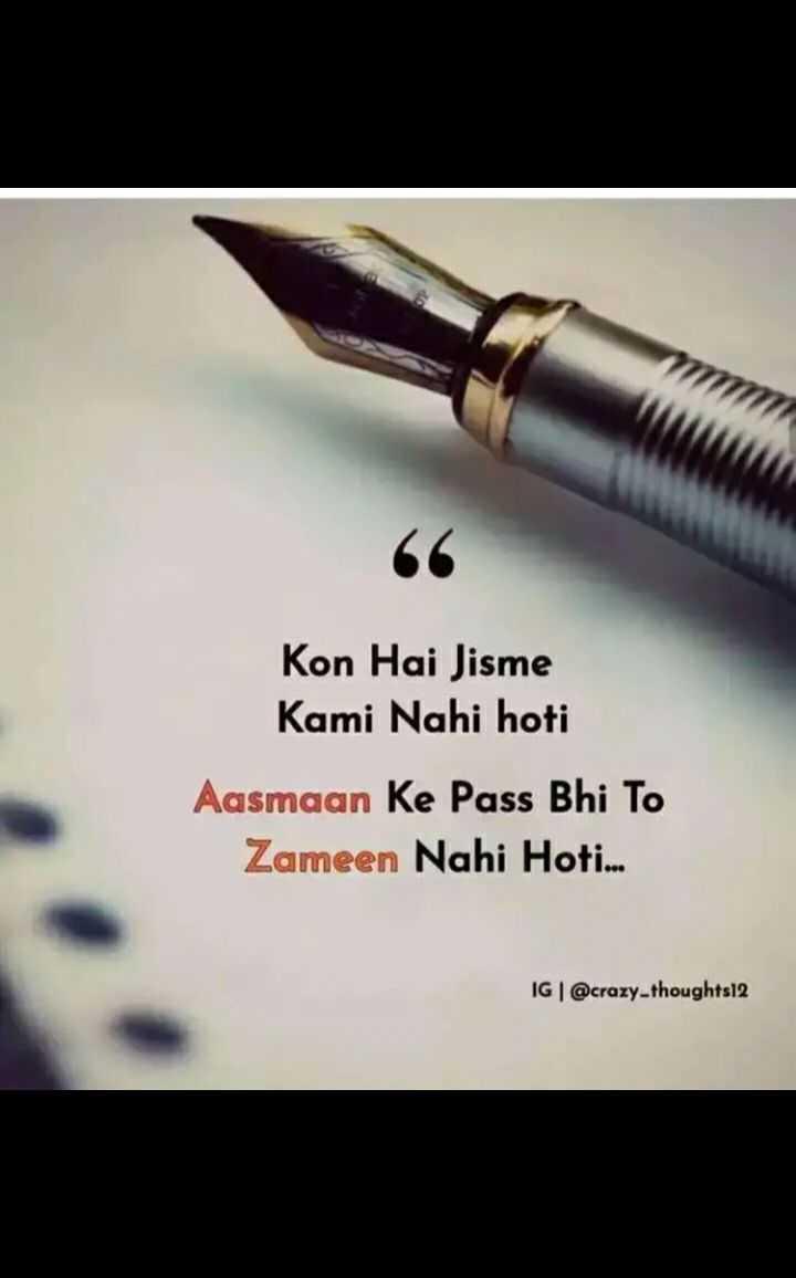 neti na status - Kon Hai Jisme Kami Nahi hoti Aasmaan Ke Pass Bhi To Zameen Nahi Hoti . . . IG @ crazy - thoughts12 - ShareChat