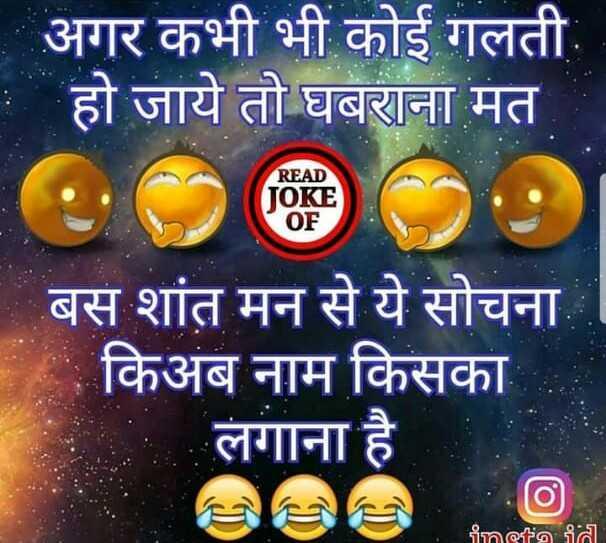 new india jai ho modi ji - अगर कभी भी कोई गलती हो जाये तो घबराना मत । READ TOKE OF बस शांत मन से ये सोचना किअंब नाम किसका लगाना है । = = = * ती - ShareChat
