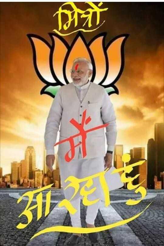 new india jai ho modi ji - ShareChat