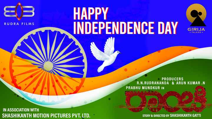 new kannada movie - Hansdiha Dumka 6 Dhowa HAPPY INDEPENDENCE DAY CIRIJA RUDRA FILMS nwal Daltongan Lateha GIRIJA TALKIES INDEPENDEN WWV y Che dega harpur Chaibasa cua • PRODUCERS R . N . RUDRANANDA & ARUN KUMAR . N PRABHU MUNDKUR IN De ce IN ASSOCIATION WITH SHASHIKANTH MOTION PICTURES PVT . LTD . STORY & DIRECTED BY SHASHIKANTH GATTI - ShareChat