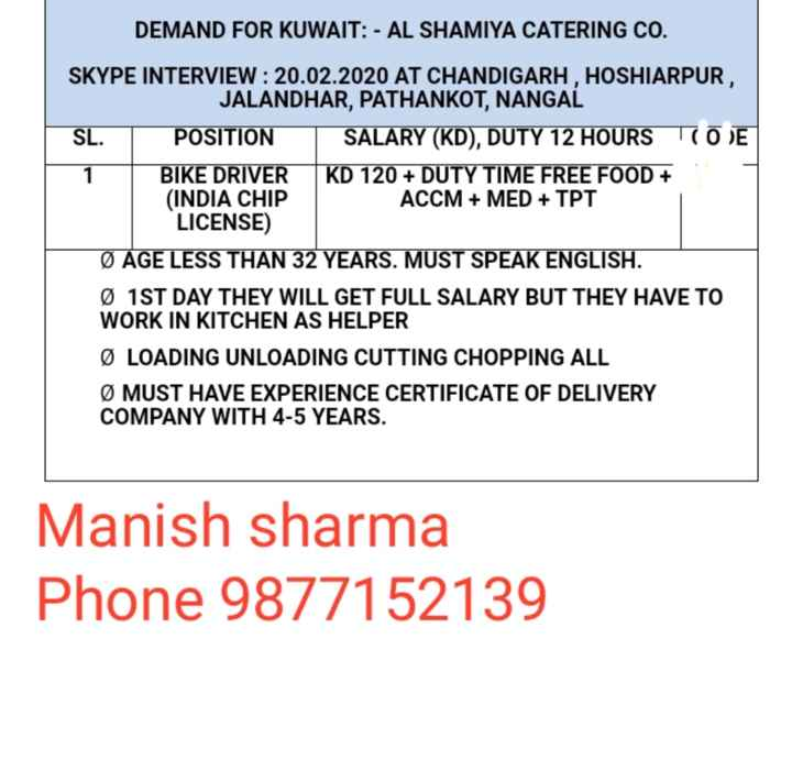 #new news🤗 - DEMAND FOR KUWAIT : - AL SHAMIYA CATERING CO . SKYPE INTERVIEW : 20 . 02 . 2020 AT CHANDIGARH , HOSHIARPUR , JALANDHAR , PATHANKOT , NANGAL SL . POSITION | SALARY ( KD ) , DUTY 12 HOURS TO JE BIKE DRIVER KD 120 + DUTY TIME FREE FOOD + 1 ( INDIA CHIP ACCM + MED + TPT LICENSE ) Ø AGE LESS THAN 32 YEARS . MUST SPEAK ENGLISH . Ø 1ST DAY THEY WILL GET FULL SALARY BUT THEY HAVE TO WORK IN KITCHEN AS HELPER Ø LOADING UNLOADING CUTTING CHOPPING ALL Ø MUST HAVE EXPERIENCE CERTIFICATE OF DELIVERY COMPANY WITH 4 - 5 YEARS . Manish sharma Phone 9877152139 - ShareChat