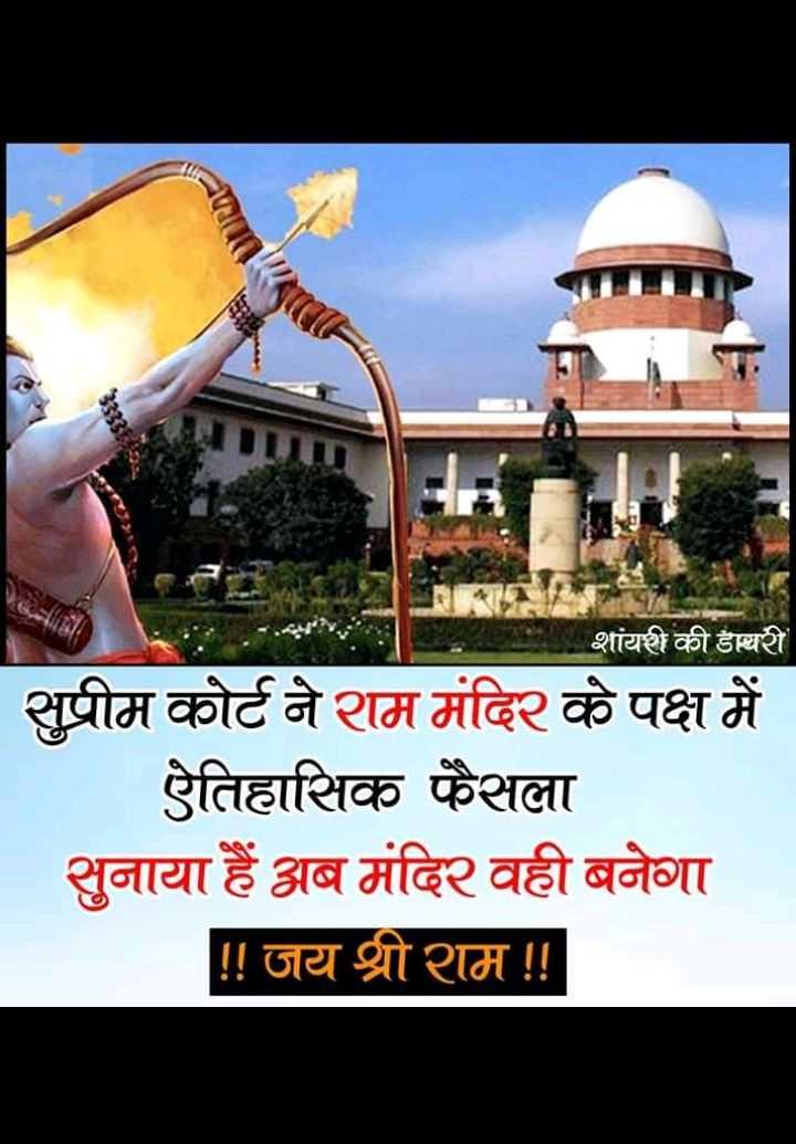 news ..... - शायरी की डायरी सुप्रीम कोर्ट ने राम मंदिर के पक्ष में ऐतिहासिक फैसला सुनाया हैं अब मंदिर वही बनेगा ! ! जय श्री राम ! ! - ShareChat