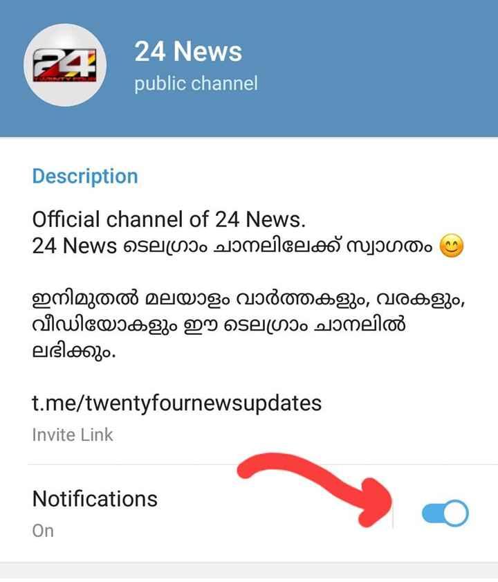 news - 24 News public channel Description Official channel of 24 News . 24 News ടെലഗ്രാം ചാനലിലേക്ക് സ്വാഗതം ഇനിമുതൽ മലയാളം വാർത്തകളും , വരകളും , വീഡിയോകളും ഈ ടെലഗ്രാം ചാനലിൽ ലഭിക്കും . t . me / twentyfournewsupdates Invite Link Notifications On - ShareChat