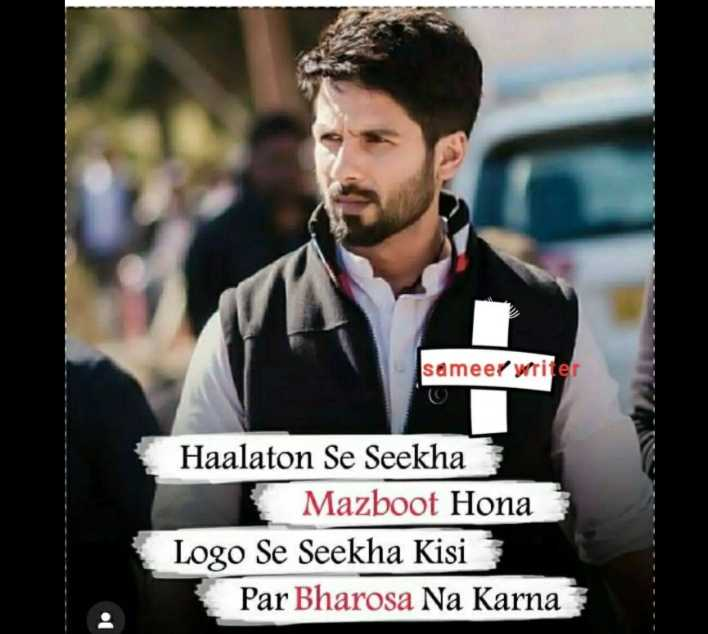 news - sameer writer Haalaton Se Seekha Mazboot Hona Logo Se Seekha Kisi Par Bharosa Na Karna - ShareChat