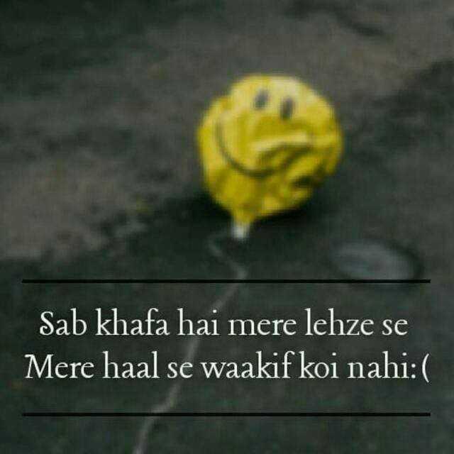 🌸🌸 nice line 🌸🌸 - Sab khafa hai mere lehze se Mere haal se waakif koi nahi : ( - ShareChat