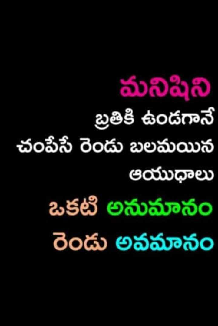 nijalu - మనిషిని బ్రతికి ఉండగానే చంపేసే రెండు బలమయిన ఆయుధాలు ఒకటి అనుమానం రెండు అవమానం - ShareChat