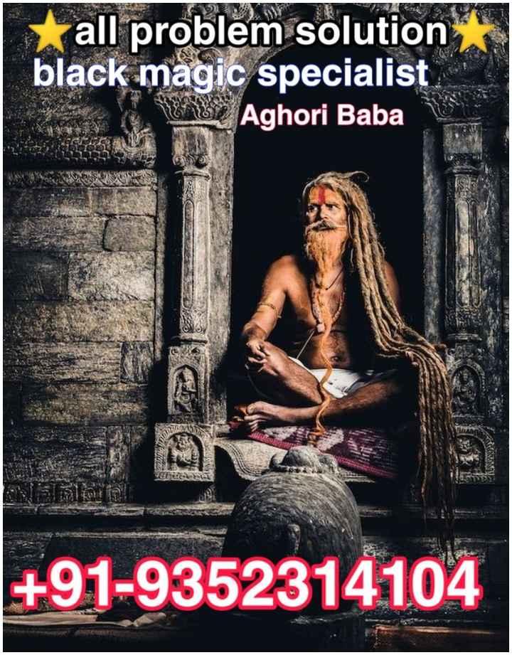 🎶 nikka zaildaar 3 by ammy virk - all problem solution black magic specialist Aghori Baba + 91 - 9352314104 - ShareChat