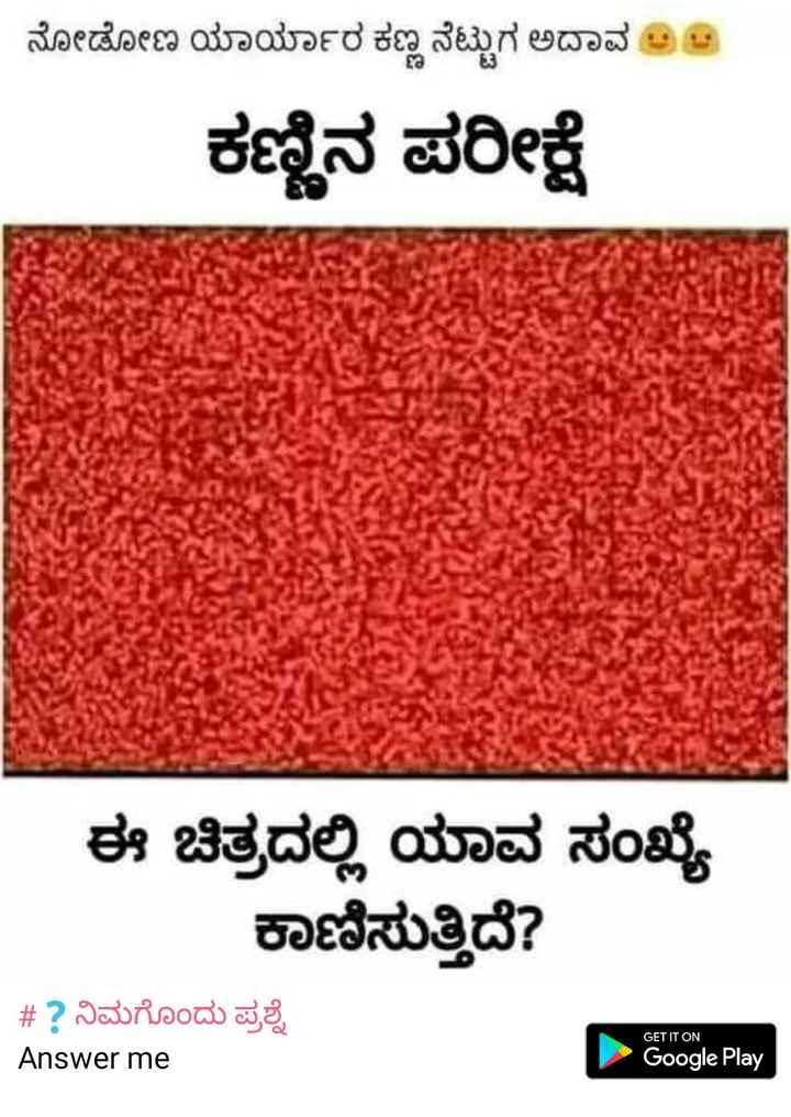 nimagondu prashne - ನೋಡೋಣ ಯಾರ್ಯಾರ ಕಣ್ಣ ನೆಟ್ಟುಗ ಅದಾವ @ ಟ ಕಣ್ಣಿನ ಪರೀಕ್ಷೆ ಈ ಚಿತ್ರದಲ್ಲಿ ಯಾವ ಸಂಖ್ಯೆ ಕಾಣಿಸುತ್ತಿದೆ ? # ? ನಿಮಗೊಂದು ಪ್ರಶ್ನೆ Answer me GET IT ON Google Play - ShareChat