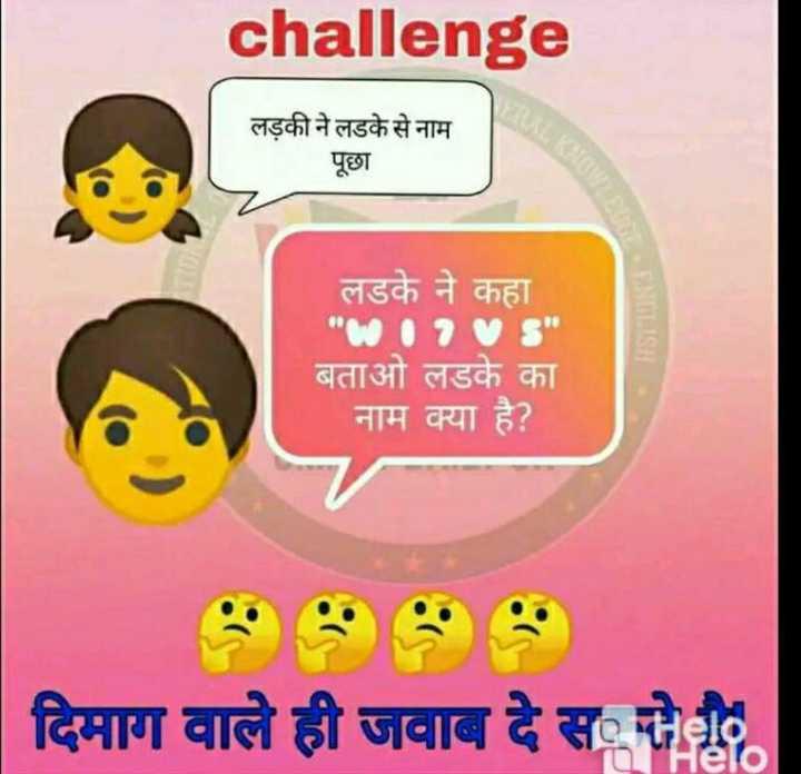 nimagondu saval - challenge लड़की ने लडके से नाम पूछा लडके ने कहा W . TVS बताओ लडके का नाम क्या है ? दिमाग वाले ही जवाब दे स से 10 leto - ShareChat