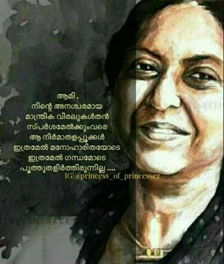 njanezhuthiya kavithakal - ആമി , നിന്റെ അനശ്വരമായ മാന്ത്രിക വിരലുകൾതൻ സ്പർശമേൽക്കുംവരെ - ആ നിർമാതളപ്പൂക്കൾ ' ഇത്രമേൽ മനോഹാരിതയോടെ ഇത്രമേൽ ഗന്ധമോടെ ' പൂത്തുതളിർത്തിരുന്നില്ല . . . . IG a princess _ of _ princessez പ - ShareChat