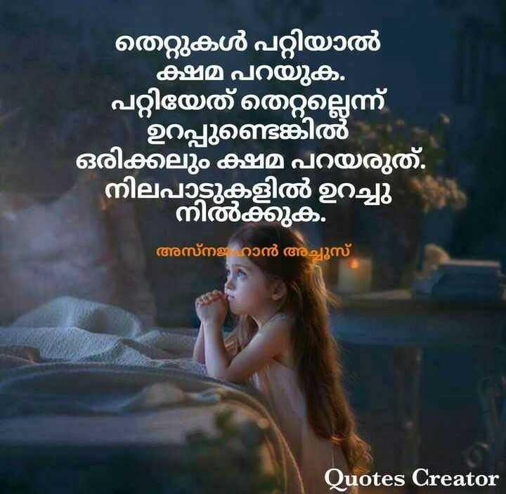 njan ezhuthiya varikal - തെറ്റുകൾ പറ്റിയാൽ ക്ഷമ പറയുക . പറ്റിയേത് തെറ്റല്ലെന്ന് ഉറപ്പുണ്ടെങ്കിൽ ഒരിക്കലും ക്ഷമ പറയരുത് . നിലപാടുകളിൽ ഉറച്ചു നിൽക്കുക . അസ്തള ഹറാൻ അച്ചൂസ് Quotes Creator - ShareChat