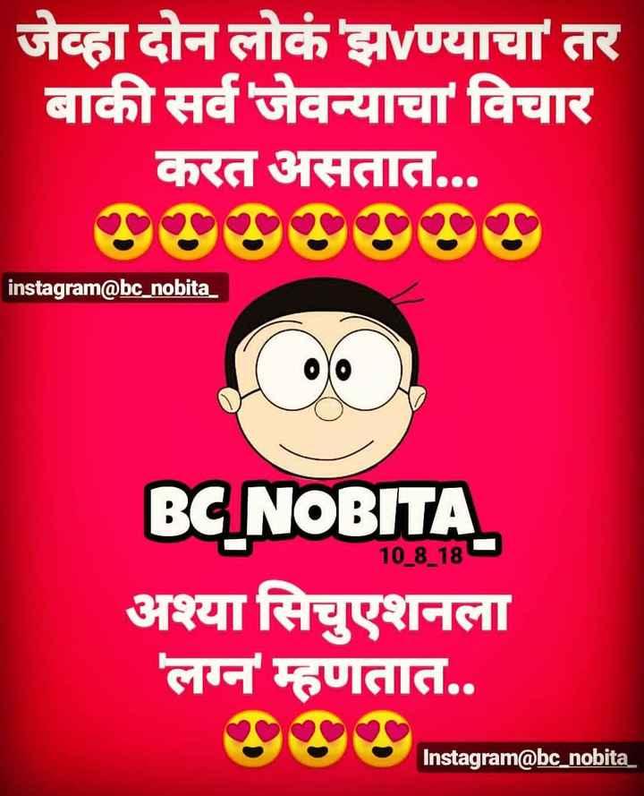 non veg - जेव्हा दोन लोकं ' झvण्याचा तर बाकी सर्व ' जेवन्याचा विचार करत असतात . . . instagram @ bc _ nobita BC _ NOBITA अश्या सिचुएशनला ' लग्न ' म्हणतात . . Instagram @ bc _ nobita - ShareChat