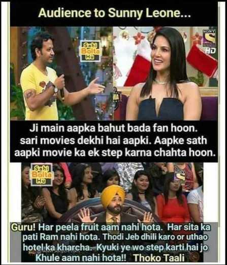 🙊non-veg🙊 - Audience to Sunny Leone . . . NONY Sahi Bolta Но Ji main aapka bahut bada fan hoon . sari movies dekhi hai aapki . Aapke sath aapki movie ka ek step karna chahta hoon . Sahi Bolta Hu Guru ! Har peela fruit aam nahi hota . Har sita ka pati Ram nahi hota . Thodi Jeb dhili karo or uthao hotel ka kharcha . Kyuki ye wo step karti hai jo Khule aam nahi hota ! ! Thoko Taali - ShareChat
