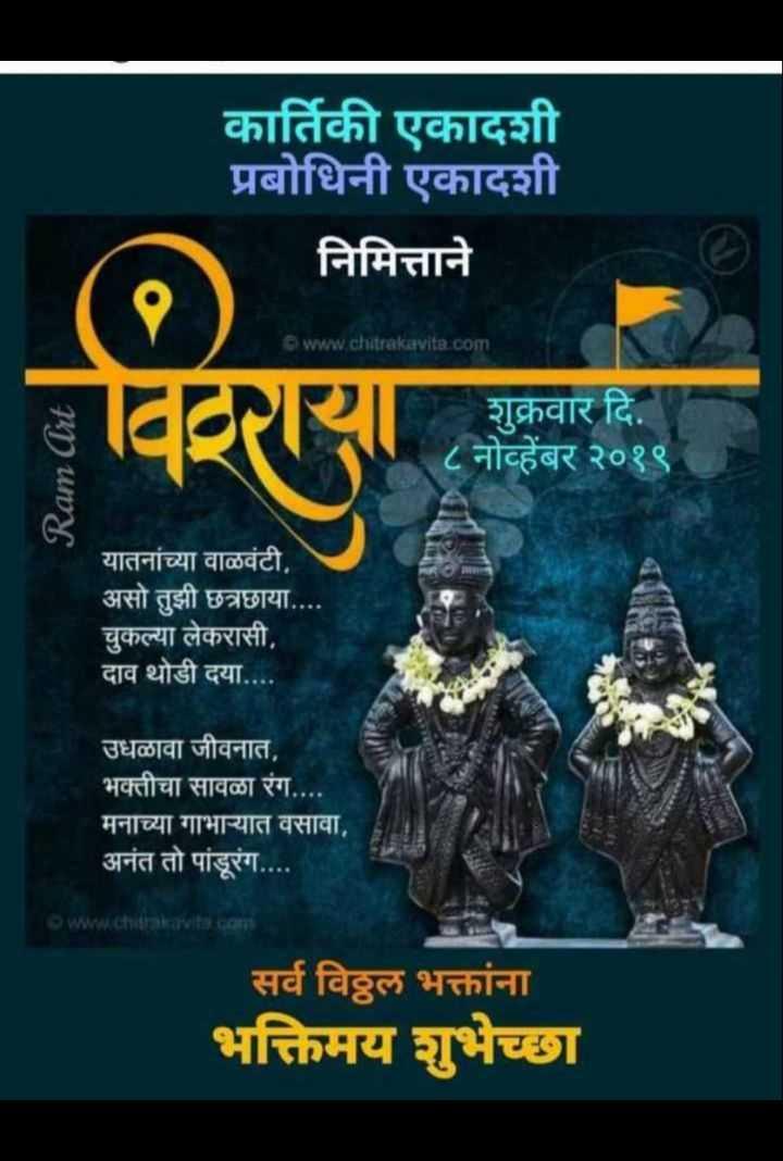 🙊non-veg🙊 - कार्तिकी एकादशी प्रबोधिनी एकादशी निमित्ताने www . chitrakavita . com Ram Art वराया शुक्रवार दि . ८ नोव्हेंबर २०१९ यातनांच्या वाळवंटी , असो तुझी छत्रछाया . . . चुकल्या लेकरासी , दाव थोडी दया . . . . उधळावा जीवनात , भक्तीचा सावळा रंग . . . . मनाच्या गाभाऱ्यात वसावा , अनंत तो पांडूरंग . . . . www . chakavita com सर्व विठ्ठल भक्तांना भक्तिमय शुभेच्छा - ShareChat
