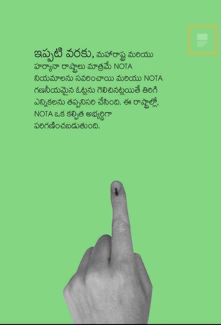 nota - ఇప్పటి వరకు , మహారాష్ట్ర మరియు హర్యానా రాష్ట్రాలు మాత్రమే NOTA నియమాలను సవరించాయి మరియు NOTA గణనీయమైన ఓట్లను గెలిచినట్లయితే తిరిగి ఎన్నికలను తప్పనిసరి చేసింది . ఈ రాష్ట్రాల్లో , NOTA ఒక కల్పిత అభ్యర్థిగా పరిగణించబడుతుంది . - ShareChat