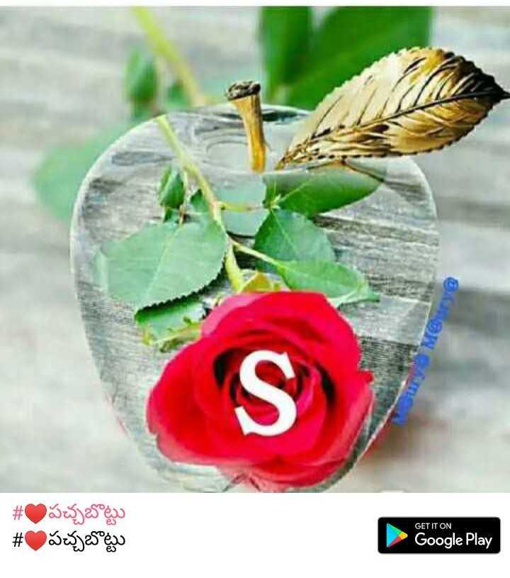 n💘s - Gury Mery # ( పచ్చబొట్టు # ( పచ్చబొట్టు GET IT ON Google Play - ShareChat
